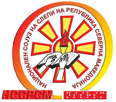 Национален сојуз на слепи на Република Северна Македонија
