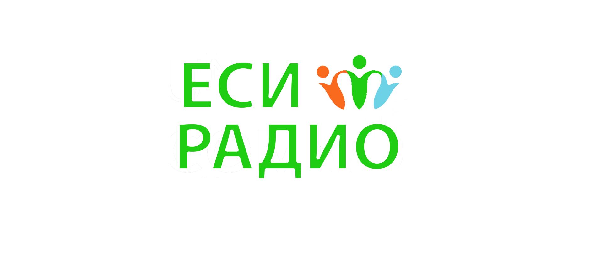 Лого на ЕСИ Радио